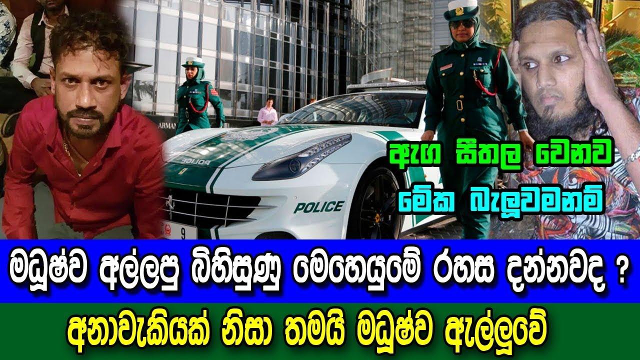 මධූෂ් අල්ලපු බිහිසුණු මෙහෙයුමේ රහස දන්නවද ? අනාවැකියක් තමයි හේතුව -  madush and dubai police