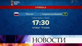 Все игры Чемпионата мира по футболу FIFA 2018 в России™ смотрите на сайте Первого канала.