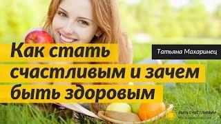 видео Зачем нужно быть здоровым? - 19 Апреля 2011 - здоровый образ жизни - путь к долголетию