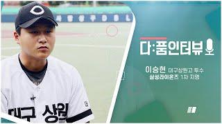[다:품인터뷰] 대구 상원고 야구부 이승현 투수