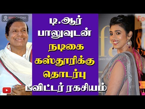 Actress Kasthuri talks about the connection with T R Balu - 2DAYCINEMA.COM