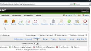 Видео книга «Уроки Joomla! 1.5.x» Урок 03
