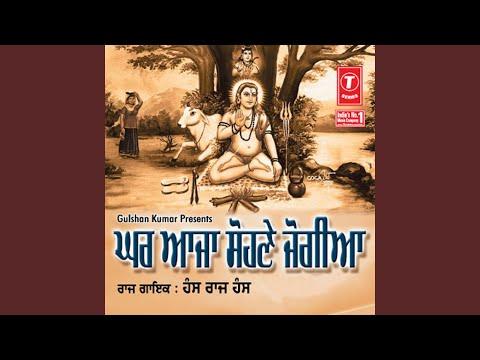 ghar-aaja-sohne-jogiya