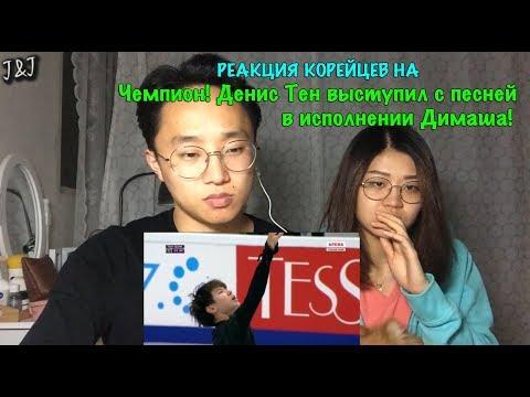 РЕАКЦИЯ КОРЕЙЦЕВ НА Чемпион! Денис Тен выступил с песней в исполнений Димаша!