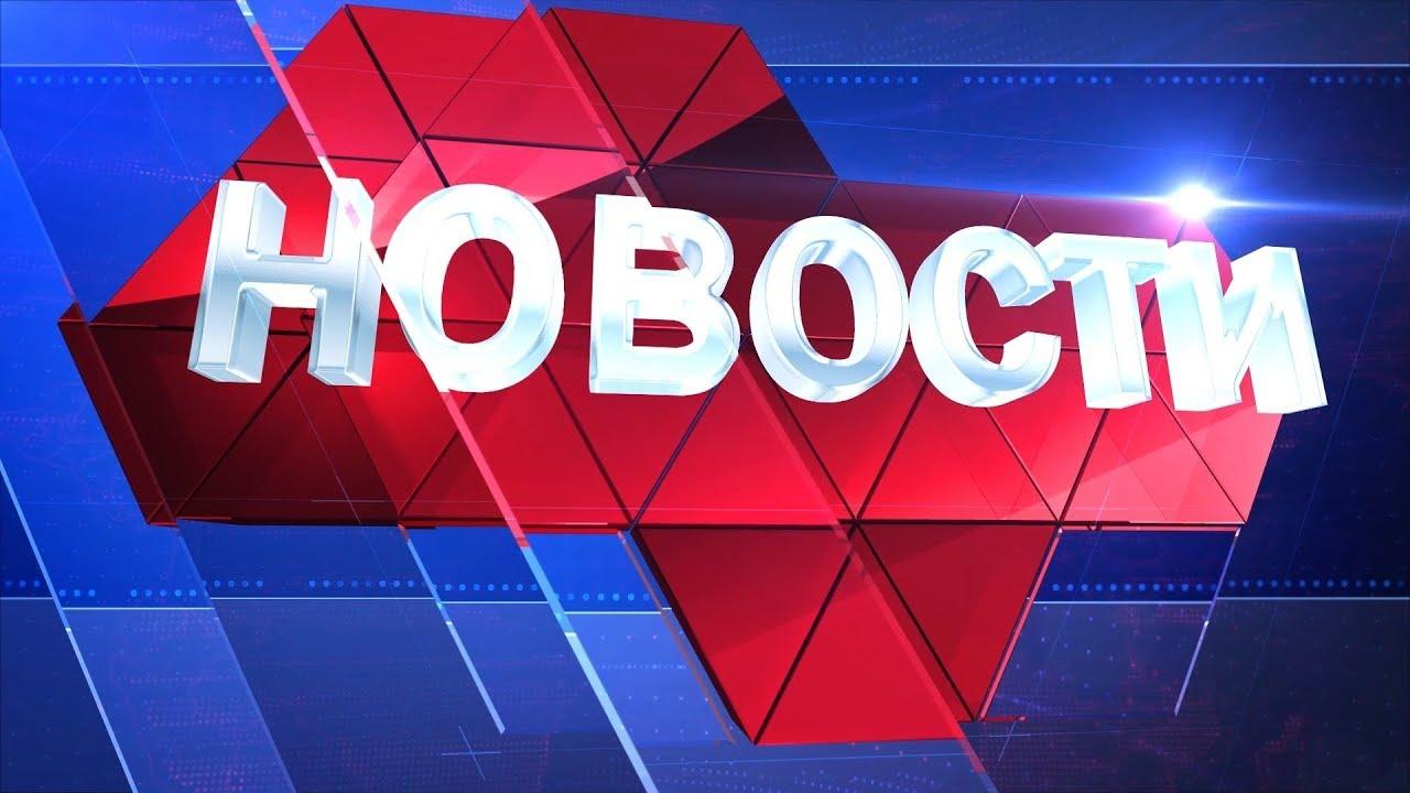 Новости региона 10 февраля 2020 (эфир 19:00)