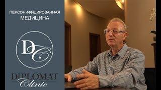 Смотреть видео Персонифицированная медицина в Москве.Интервью с доктором Клигером Г.А. онлайн