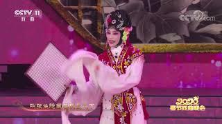 [2020新年戏曲晚会]京剧《红娘》 表演者:朱虹| CCTV戏曲
