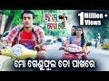 New Odia Film - Hey Prabhu Dekha De | Best Comedy Scene - Mo Gendu Phula To Pakhare |