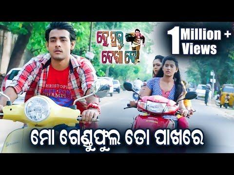 New Odia Film – Hey Prabhu Dekha De | Best Comedy Scene – Mo Gendu Phula To Pakhare | Sarthak Music