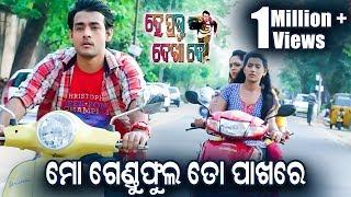 New Odia Film Hey Prabhu Dekha De | Best Comedy Scene Mo Gendu Phula To Pakhare |
