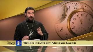 Протоиерей Андрей Ткачев. «Времена не выбирают» Александра Кушнера