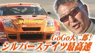 GoGo大二郎!シルバーステイツ最高速に挑戦!! V OPT 140 ① 【音修正】