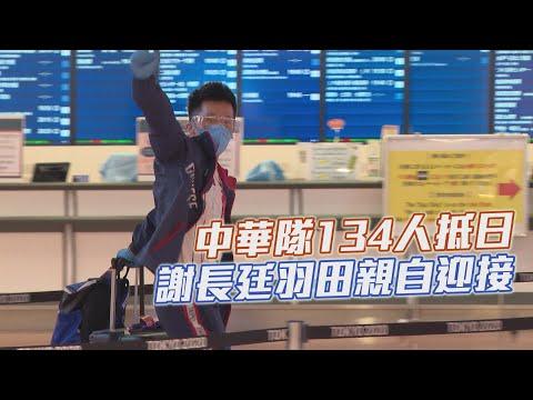 中華隊134人抵日 謝長廷羽田親自迎接/愛爾達電視20210719