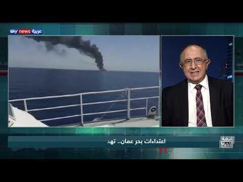 اعتداءات السفن.. بين الخطر المحدق في البحار والأمن الدولي  - 08:53-2019 / 6 / 14