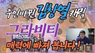 [수삼TV] 리니지2M 용사 카카롯 (전설스킬 그라비티) 김창열캐릭의 매력에 빠져 봅니다