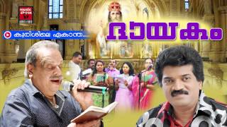 കുരിശിലെ ഏകാന്ത | Christian Devotional Songs Malayalam | Christian Devotional | M.G.Sreekumar Hits