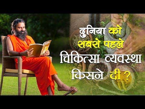 दुनिया को सबसे पहले चिकित्सा व्यवस्था किसने दी ? | Swami Ramdev