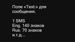 OPTIROAM Отправка SMS