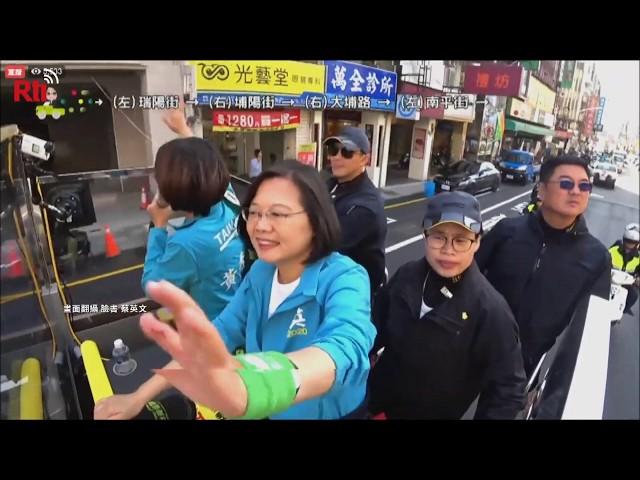 【RTI】Vídeo del día – Tercer día de la gran gira electoral de Tsai Ing-wen