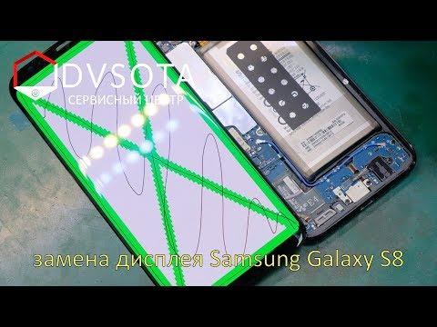 Замена дисплея Samsung Galaxy S8 Plus SM-G955F (подробная замена)