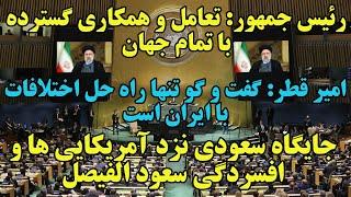 ایران سرزمین فرهنگ و تمدن ، دانش و معنویت؛ استقامت و استقلال است و با ملتی میهن دوست و