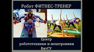 Робот фитнес-тренер