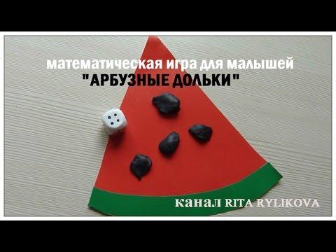 Арбузные дольки  Математическая игра для малышей