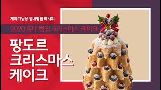 [3차 서브큐 제과제빵 세미나 다시보기 #25] 팡도르…