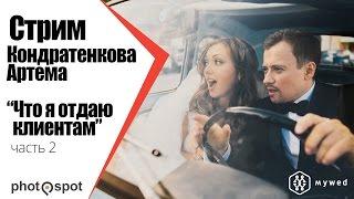Стрим Артема Кондратенкова