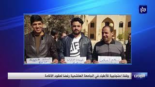وقفة احتجاجية للأطباء في الجامعة الهاشمية رفضا لعقود الاقامة - (25-1-2019)