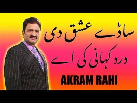 Sadey Ishq Di Dard Kahani - Akram Rahi
