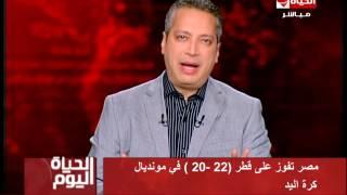 """الحياة اليوم - """" مصر تفوز على قطر ( 22 - 20 ) في مونديال كرة اليد """""""