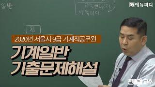 [에듀피디] 2020년 서울시 9급 공무원 기계직 시험…