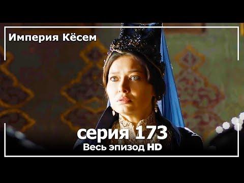 Великолепный век Империя Кёсем серия 173