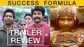 Seema Raja Trailer Review/Breakdown  SeemaRaja Movie Secret Formula  Sivakarthikeyan, Samantha Movie
