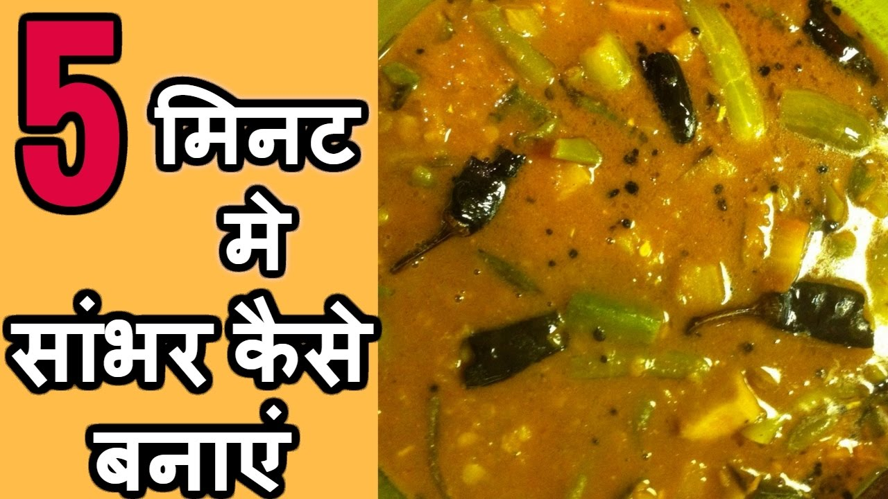 how to make sambar recipe in hindi