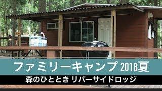 去年の夏に行った森のひとときキャンプ場。 お風呂もあるし、予約すれば...