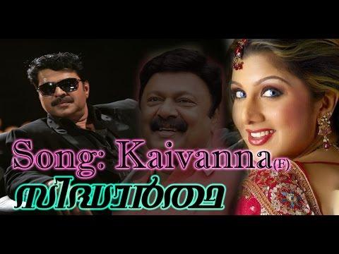 Sidhartha | Kaivanna Thankamalle | K.S.Chithra