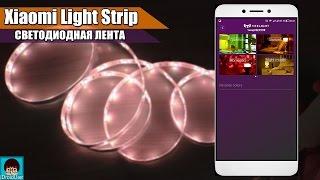 Xiaomi Light Strip - светодиодная умная лента от Yeelight(Сохраняй деньги с покупок❗ Ссылка на letyshops - https://goo.gl/esUrcg Расширение для Chrome - http://letyshops.ru/goto-toolbar Купить..., 2016-11-15T21:58:38.000Z)