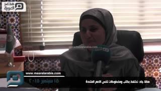 مصر العربية | هالة جاد: نحتفظ بكتب ومخطوطات تخص الامم المتحدة