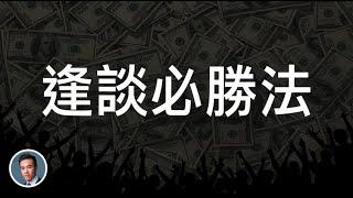 【談判專家電影】「談判專家電影」#談判專家電影,談判前的100%必勝...