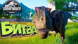 Ти РЕКС VS СПИНОЗАВР - Jurassic World EVOLUTION - Прохождение #17