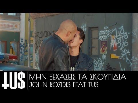 Tus & John Bozidis - Μην Ξεχάσεις Τα Σκουπίδια Prod. Fus - Official Video Clip