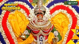 Palli Kondeswarar Temple, Surutapalli   Aalayangal Arputhangal   10/03/2017   PuthuyugamTV