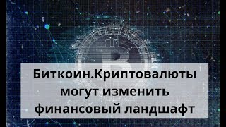 Биткоин. Криптовалюты могут изменить финансовый ландшафт