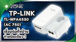 ร ว ว tp link tl wpa4530 kit ac750 wifi extender เช อมต อท งบ าน ง ายน ดเด ยว