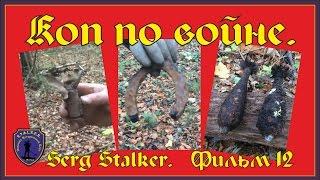 Коп по войне.  Serg Stalker.  Фильм 12.