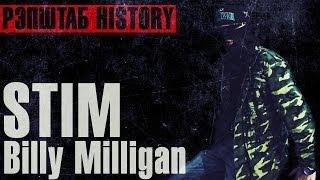 РЭПШТАБ HISTORY (St1m aka Billy Milligan)