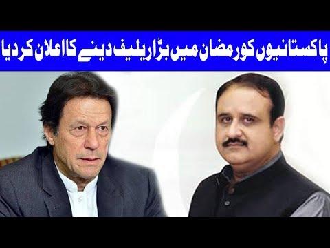 CM Punjab Usman Buzdar's Good News For Pakistani's | 15 April 2019 | Dunya News