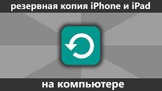 Резервная копия iPhone на компьютере